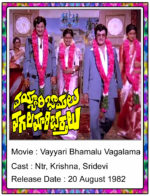 Vayyari Bhamalu Vagalamari Bhartalu