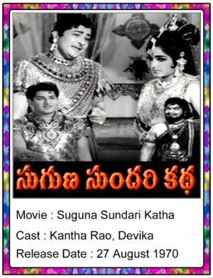 Suguna Sundari Katha