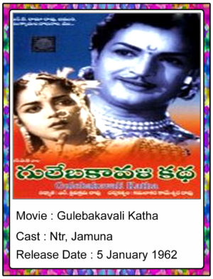 Guleba Kavali Katha