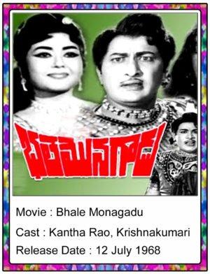 Bhale Monagadu Telugu Full Movie Kanta rao, Krishnakumari