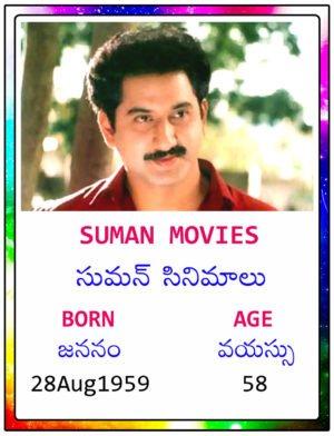 Suman Movies