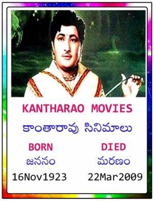 Kantha Rao Movies