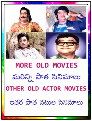 Telugu Old Movies