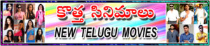 New Telugu Movies