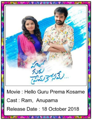 Hello Guru Prema Kosame Telugu Full Movie