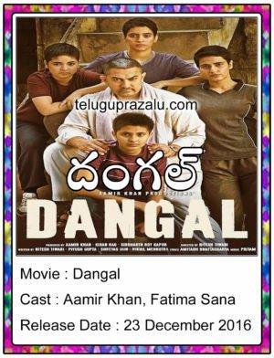 Dangal bollyood Movie In Telugu