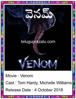 Venom Hollywood Movie in Telugu