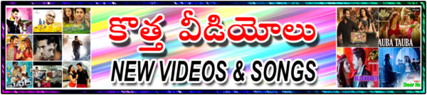 New Telugu Video Songs