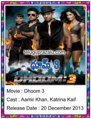 Dhoom 3 Bollywood Movie In Telugu