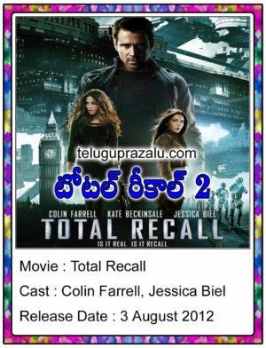 Total Recall 2