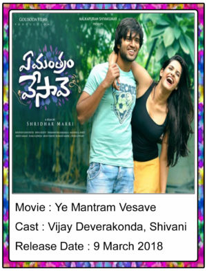 Ye Mantram Vesave Telugu Full Movie