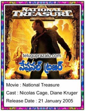 National Treasure Hollywood Movie in Telugu