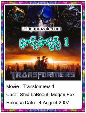 Transformers 1 Hollywood Movie in Telugu