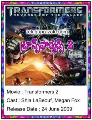 Transformers 2 Hollywood Movie in Telugu