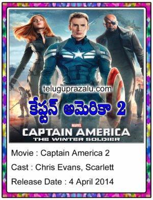 Captain America 2 Hollywood Movie In Telugu