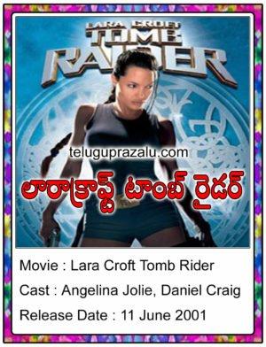 Lara Croft Tomb Rider Hollywood Movie In Telugu
