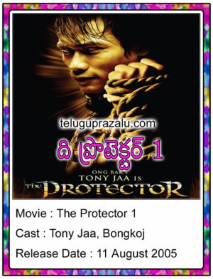 The Protector 1 Hollywood Movie In Telugu