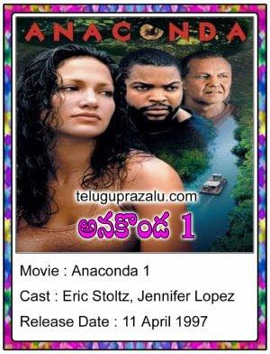Anaconda 1 Movie