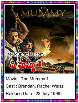 The Mummy 1 (1999) Movie