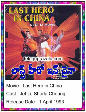 Last Hero In Chaina Movie