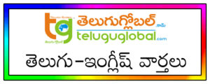 Teluguglobal