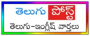 Telugupost