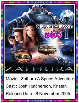 Zathura Movie