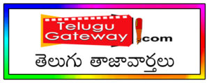 Telugugateway