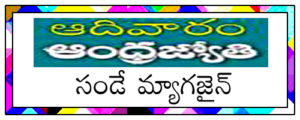 Andhrajyothi Sunday Magazine