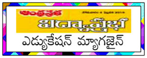 Vidyaprabha Magazine