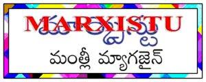 Marxistu Magazine