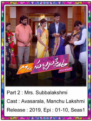 Mrs. Subbalakshmi Web Series